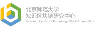北京师范大学知识区块链研究中心